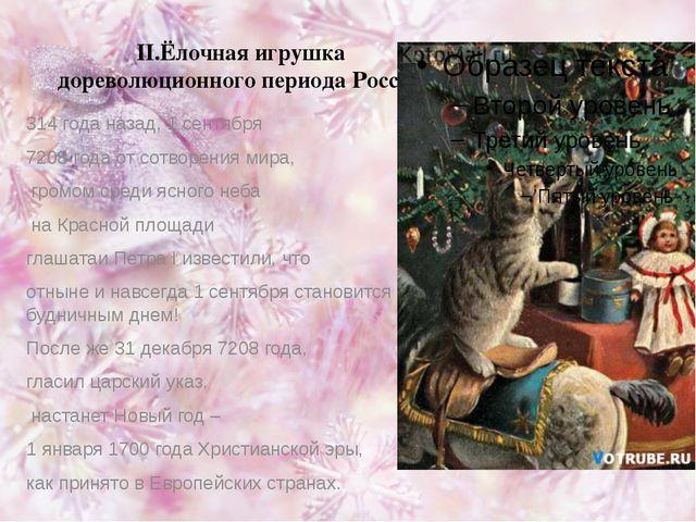 II.Ёлочная игрушка дореволюционного периода России 314 года назад, 1 сентября...