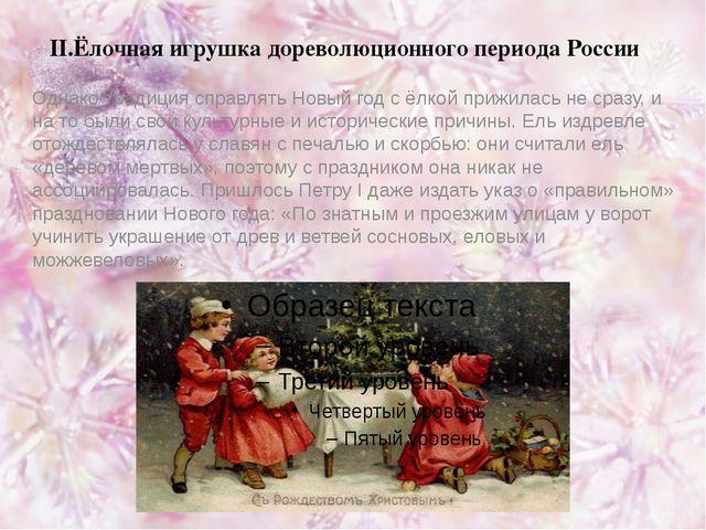 II.Ёлочная игрушка дореволюционного периода России Однако традиция справлять...