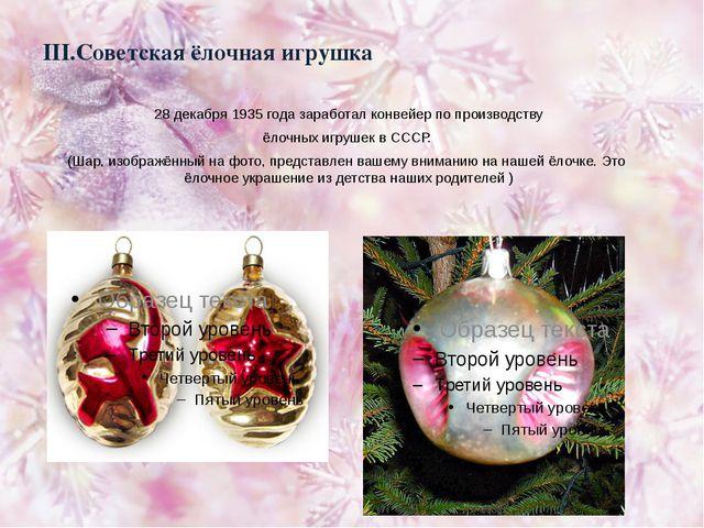 III.Советская ёлочная игрушка 28 декабря 1935 года заработал конвейер по прои...