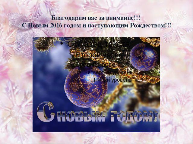 Благодарим вас за внимание!!! С Новым 2016 годом и наступающим Рождеством!!!