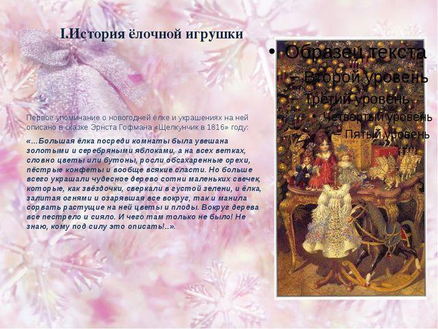 I.История ёлочной игрушки Первое упоминание о новогодней ёлке и украшениях на...