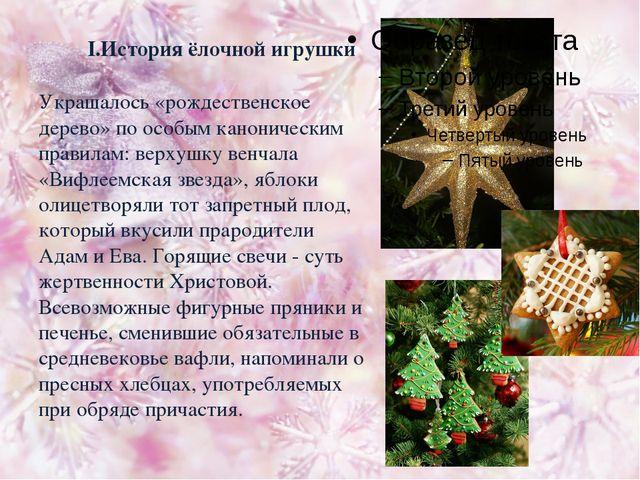 I.История ёлочной игрушки Украшалось «рождественское дерево» по особым канони...