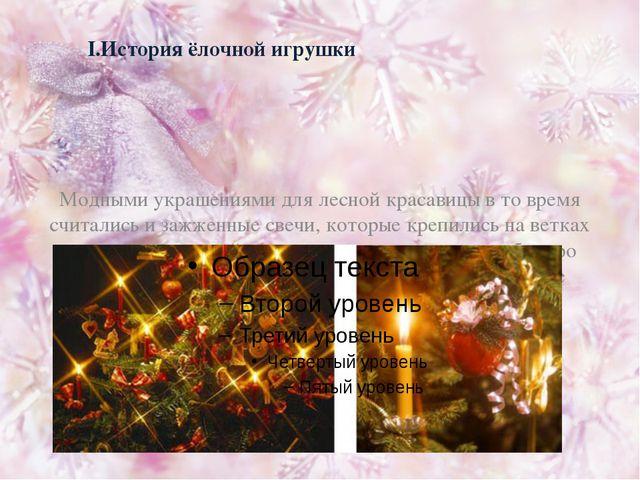 I.История ёлочной игрушки Модными украшениями для лесной красавицы в то время...