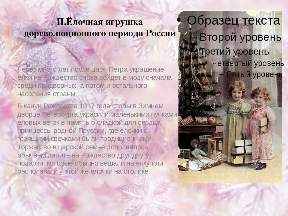 II.Ёлочная игрушка дореволюционного периода России Через много лет после царя...