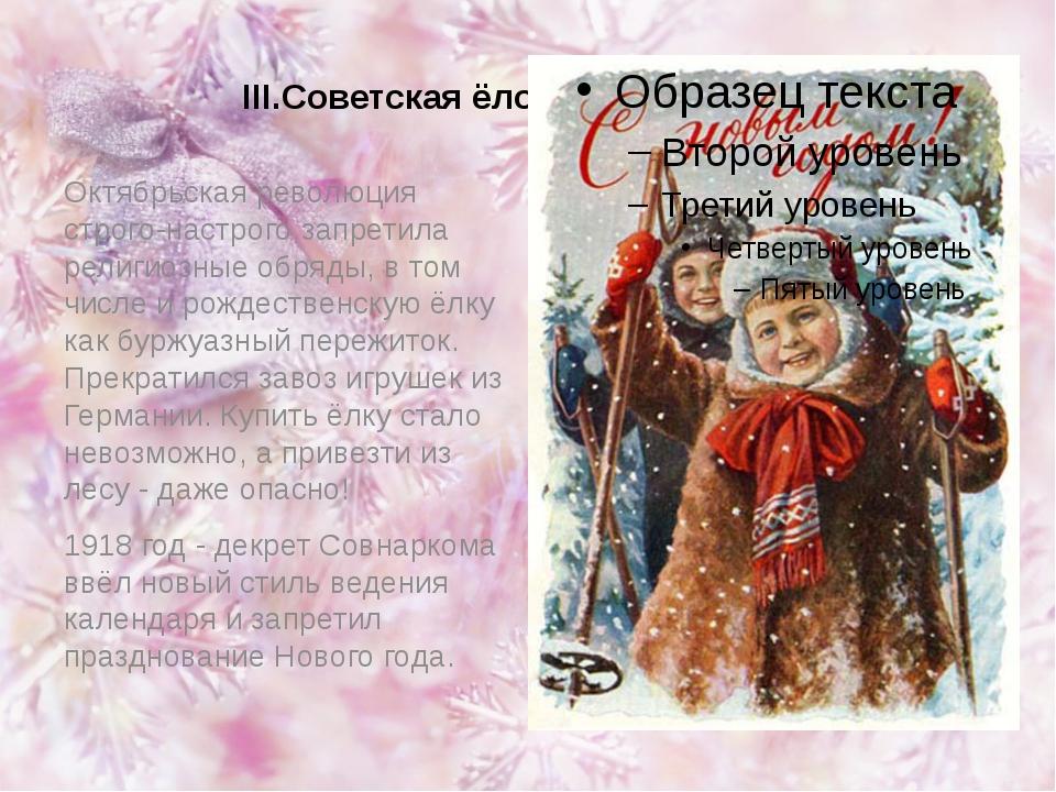 III.Советская ёлочная игрушка Октябрьская революция строго-настрого запретила...