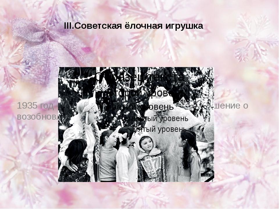 III.Советская ёлочная игрушка 1935 год - советское руководство приняло решени...