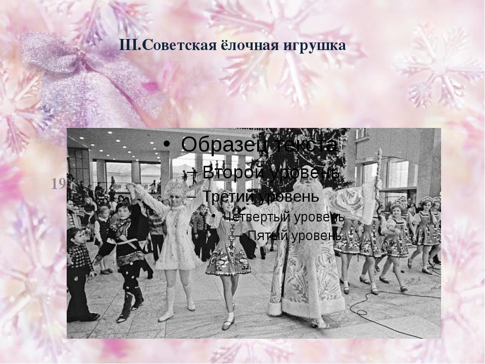III.Советская ёлочная игрушка 1937 год - первая советская елка в Колонном зал...