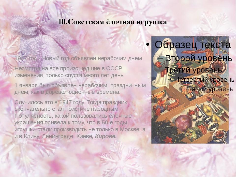 III.Советская ёлочная игрушка 1947 год - Новый год объявлен нерабочим днем. Н...