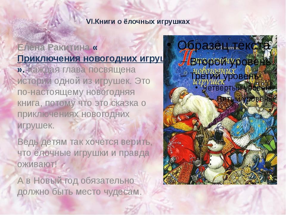 VI.Книги о ёлочных игрушках Елена Ракитина«Приключения новогодних игрушек»....