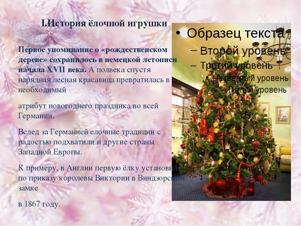 I.История ёлочной игрушки Первое упоминание о «рождественском дереве» сохрани...