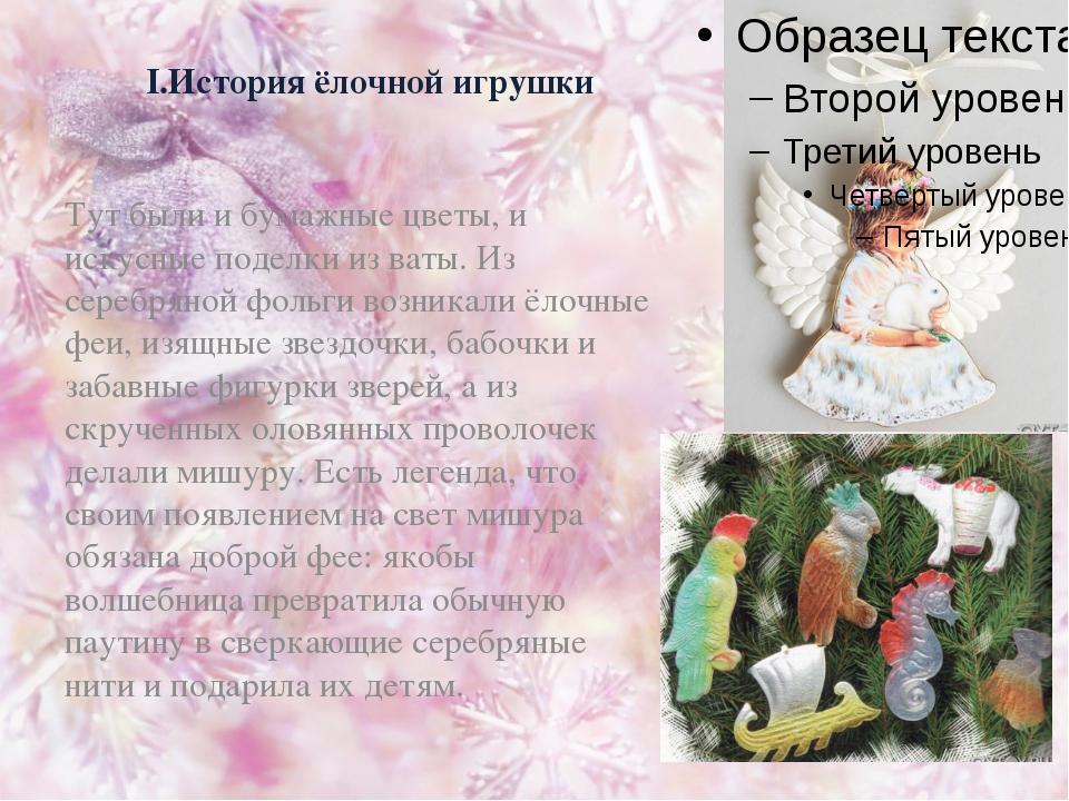 I.История ёлочной игрушки Тут были и бумажные цветы, и искусные поделки из ва...