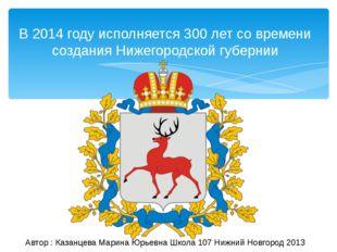 В 2014 году исполняется 300 лет со времени создания Нижегородской губернии А