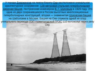 У города Дзержинска налевом берегу Оки расположено уникальное архитектурное