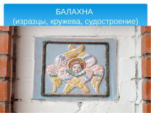 БАЛАХНА (изразцы, кружева, судостроение)