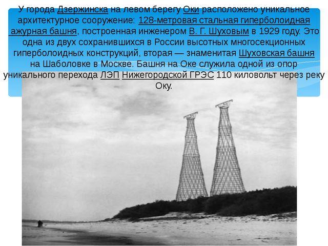 У города Дзержинска налевом берегу Оки расположено уникальное архитектурное...