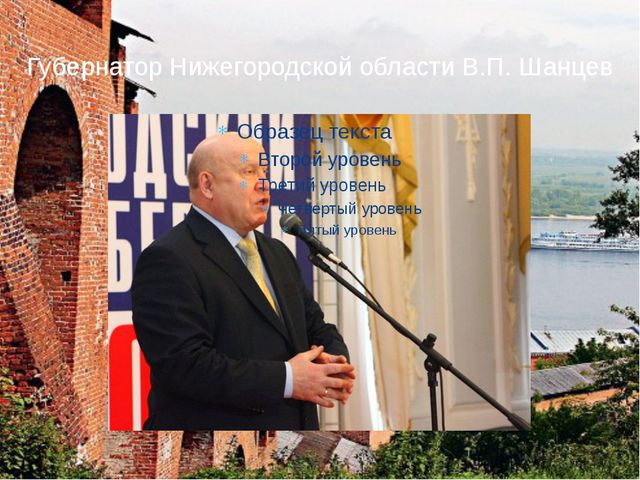 Губернатор Нижегородской области В.П. Шанцев