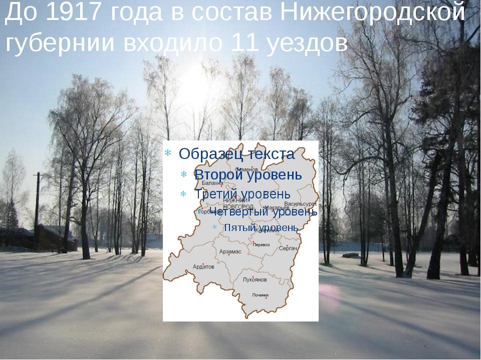 До 1917 года в состав Нижегородской губернии входило 11 уездов