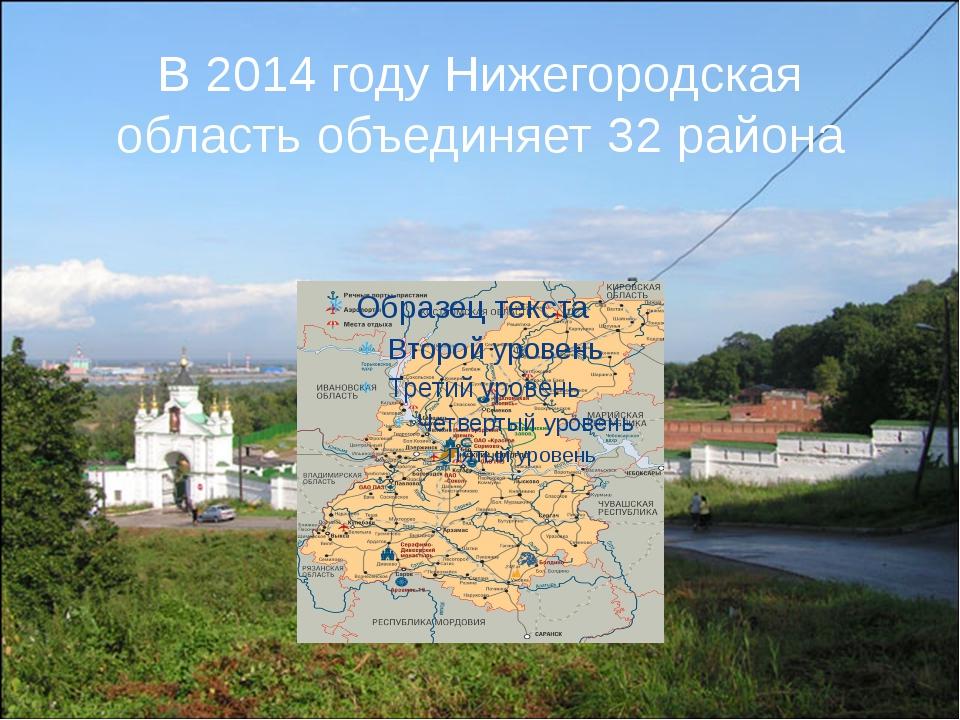 В 2014 году Нижегородская область объединяет 32 района