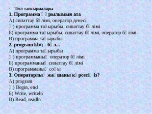 Тест тапсырмалары 1. Программа құрылымын ата А) сипаттау бөлімі, оператор ден