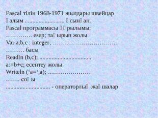 Pascal тілін 1968-1971 жылдары швейцар ғалым .......................... ұсынғ