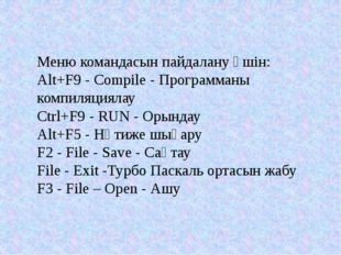 Меню командасын пайдалану үшін: Alt+F9 - Compile - Программаны компиляциялау