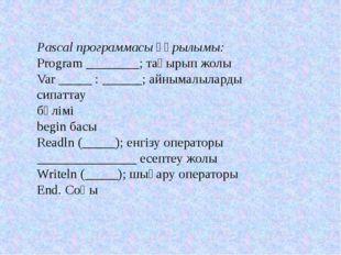 Pascal программасы құрылымы: Program ________; тақырып жолы Var _____ : _____