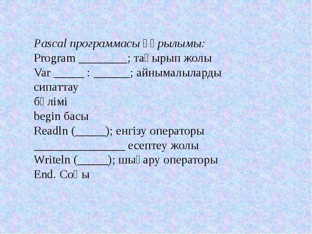Pascal программасы құрылымы: Program ________; тақырып жолы Var _____ : _____...
