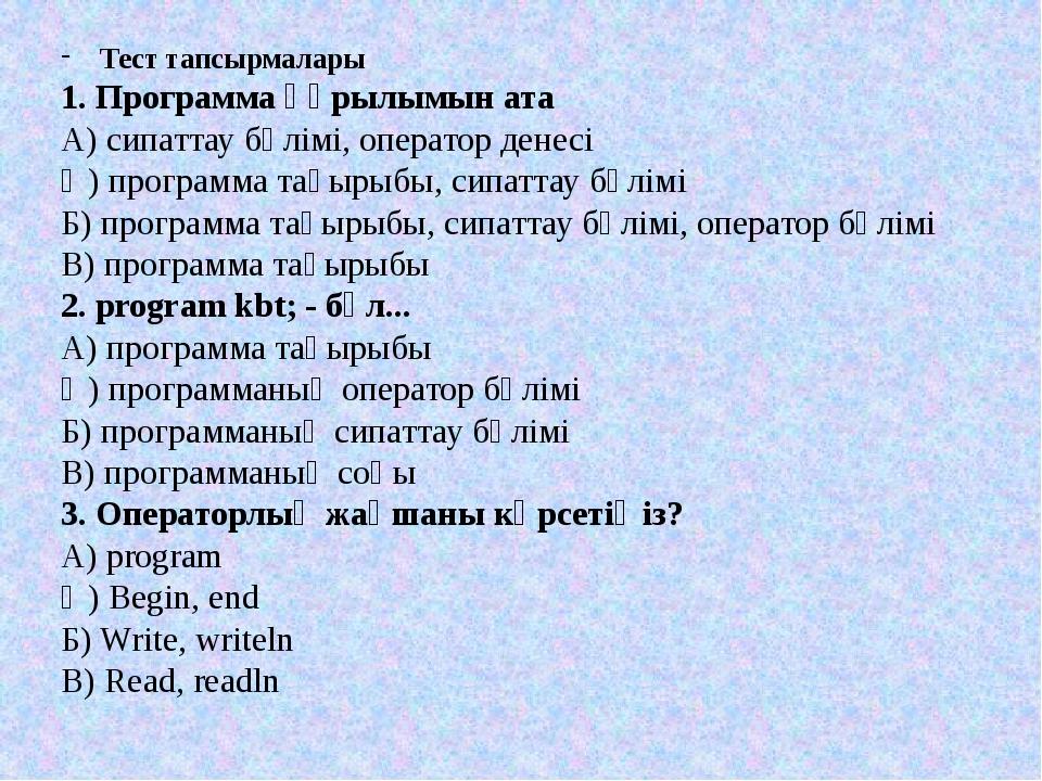 Тест тапсырмалары 1. Программа құрылымын ата А) сипаттау бөлімі, оператор ден...