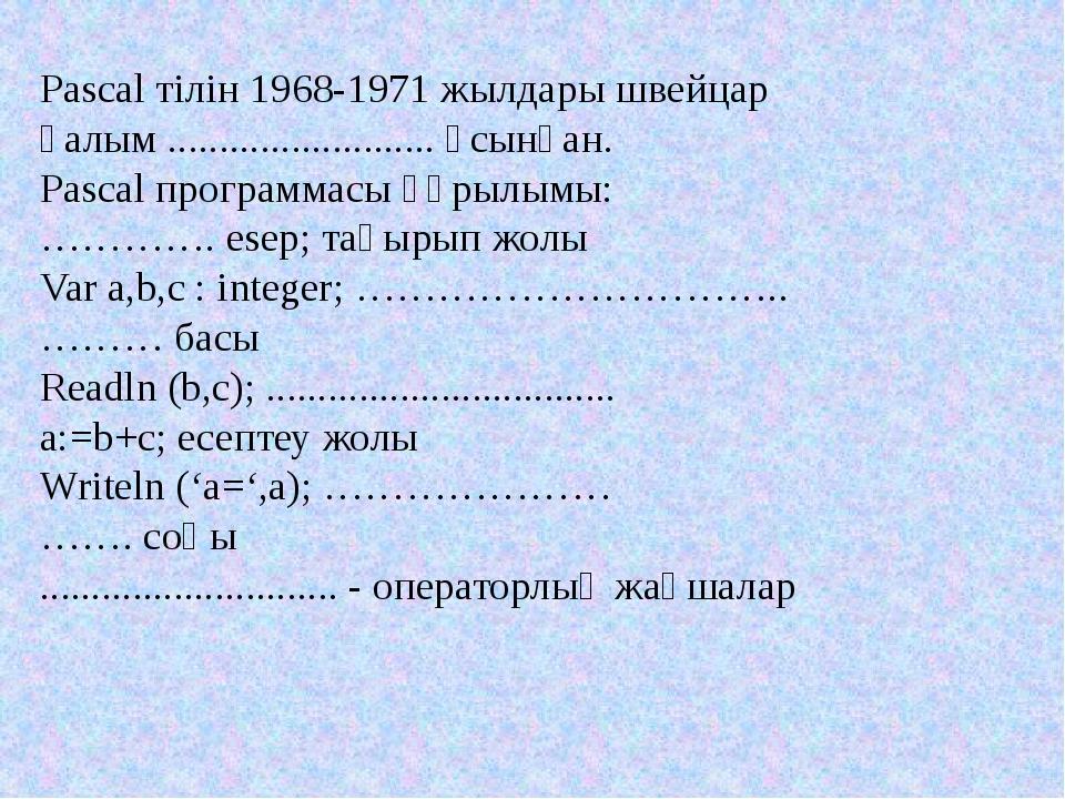 Pascal тілін 1968-1971 жылдары швейцар ғалым .......................... ұсынғ...