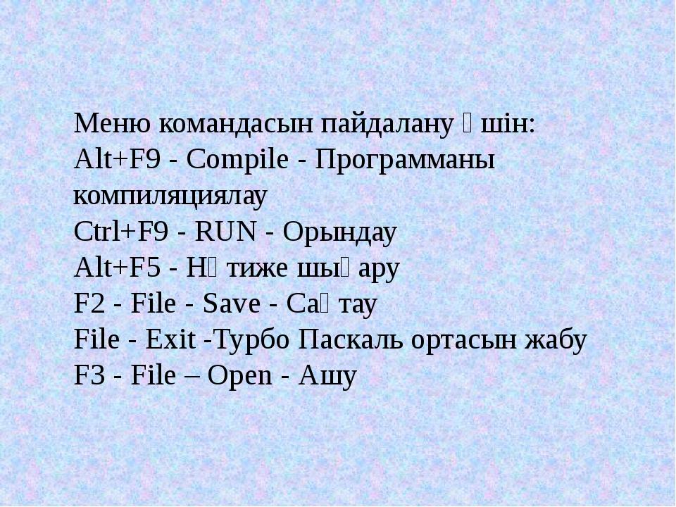Меню командасын пайдалану үшін: Alt+F9 - Compile - Программаны компиляциялау...