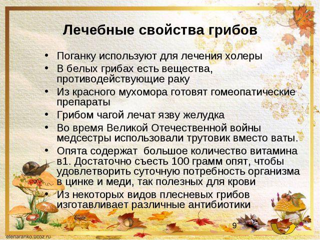 Лечебные свойства грибов Поганку используют для лечения холеры В белых грибах...