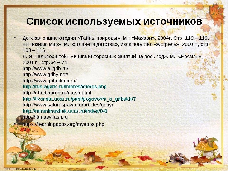 Список используемых источников Детская энциклопедия «Тайны природы», М.: «Мах...