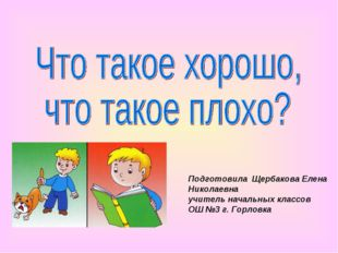 Подготовила Щербакова Елена Николаевна учитель начальных классов ОШ №3 г. Гор