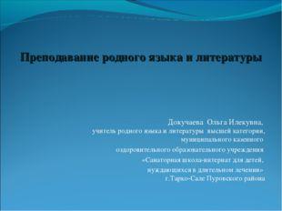 Преподавание родного языка и литературы Докучаева Ольга Илекувна, учитель род