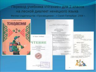 Перевод учебника «Чтение» для 2 класса на лесной диалект ненецкого языка Фили