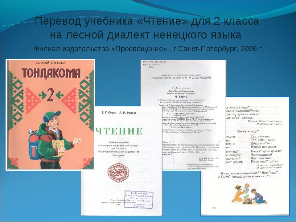 Перевод учебника «Чтение» для 2 класса на лесной диалект ненецкого языка Фили...