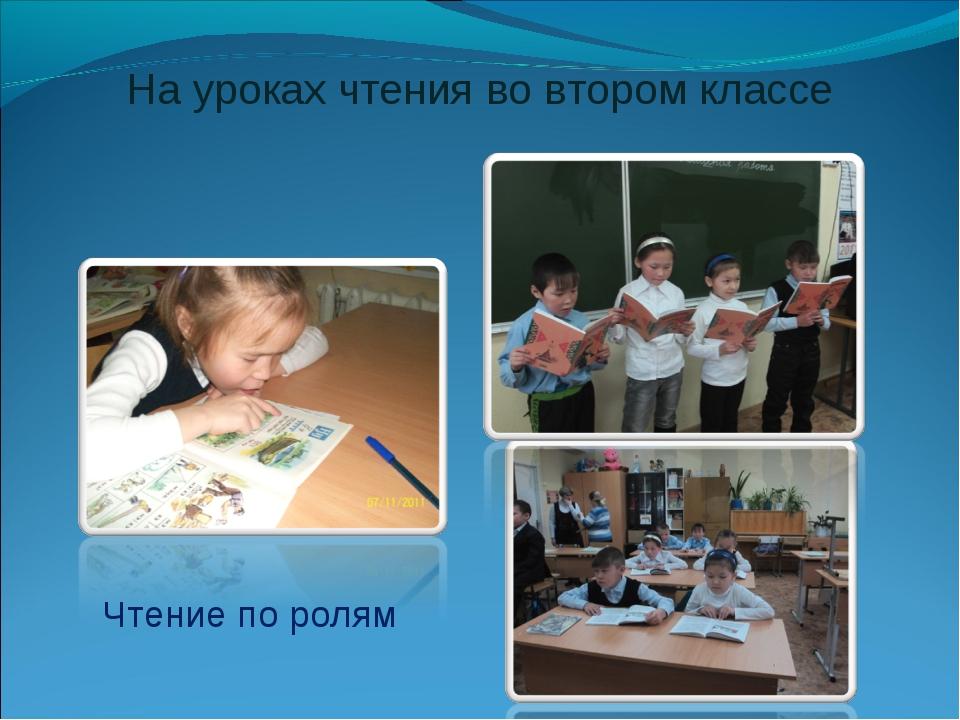 На уроках чтения во втором классе Чтение по ролям