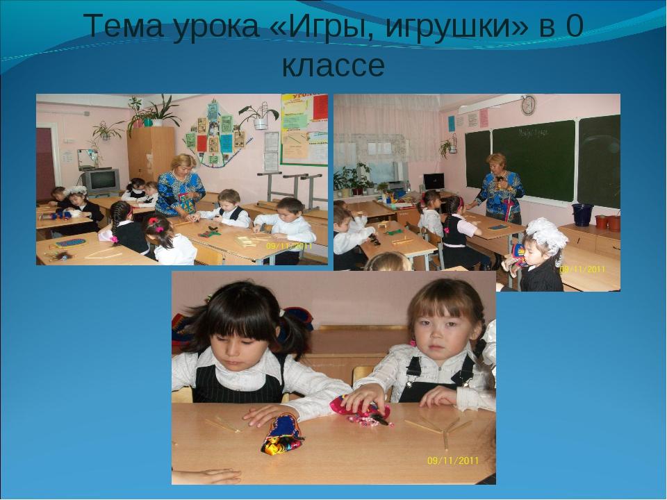 Тема урока «Игры, игрушки» в 0 классе