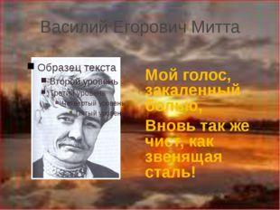 Василий Егорович Митта Мой голос, закаленный болью, Вновь так же чист, как зв