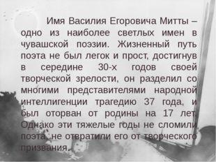 Имя Василия Егоровича Митты – одно из наиболее светлых имен в чувашской поэз