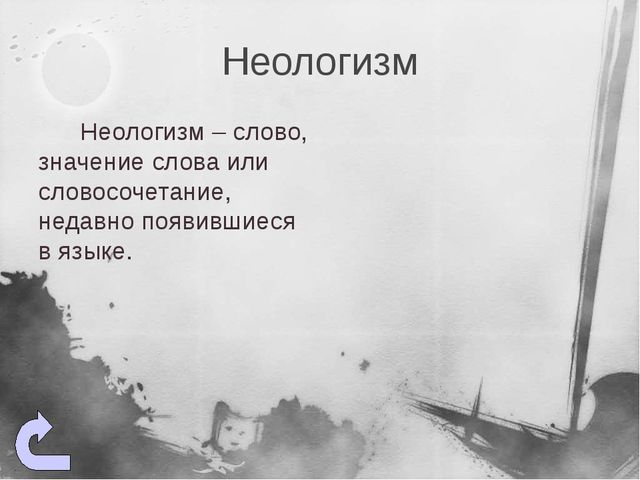 Родине. Рыдай, буревая стихия, В столбах громового огня! Россия, Россия, Р...