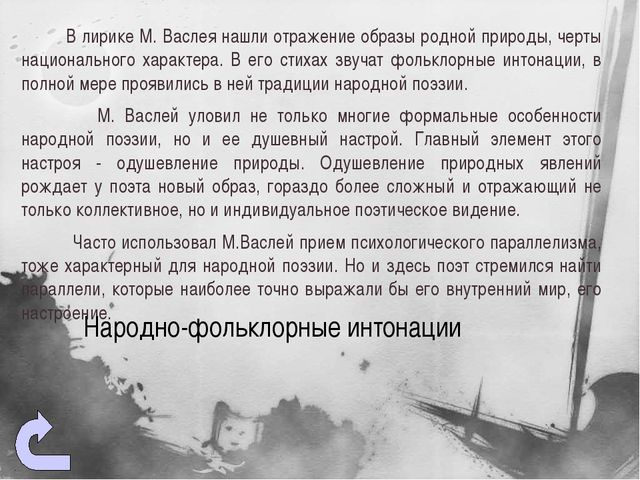 Электронные ресурсы reflejo.narod.ru/mitta.htm redpencil.ru/ gov.cap.ru/list2...