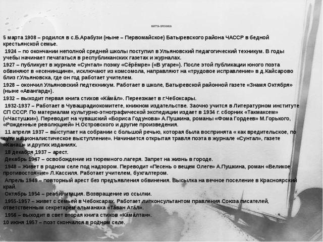 МИТТА-ХРОНИКА  5 марта 1908 – родился в с.Б.Арабузи (ныне – Первомайское) Б...