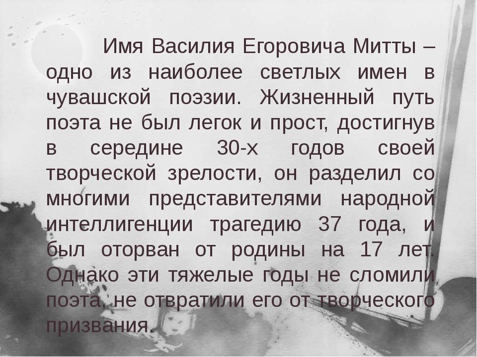 Имя Василия Егоровича Митты – одно из наиболее светлых имен в чувашской поэз...
