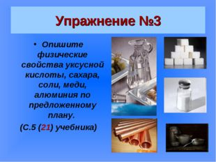Упражнение №3 Опишите физические свойства уксусной кислоты, сахара, соли, мед