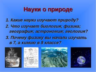 Науки о природе 1. Какие науки изучают природу? 2. Что изучает биология; физи
