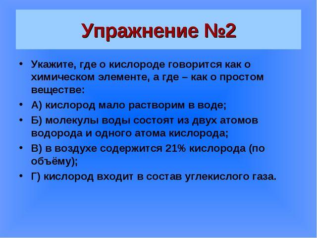Упражнение №2 Укажите, где о кислороде говорится как о химическом элементе, а...