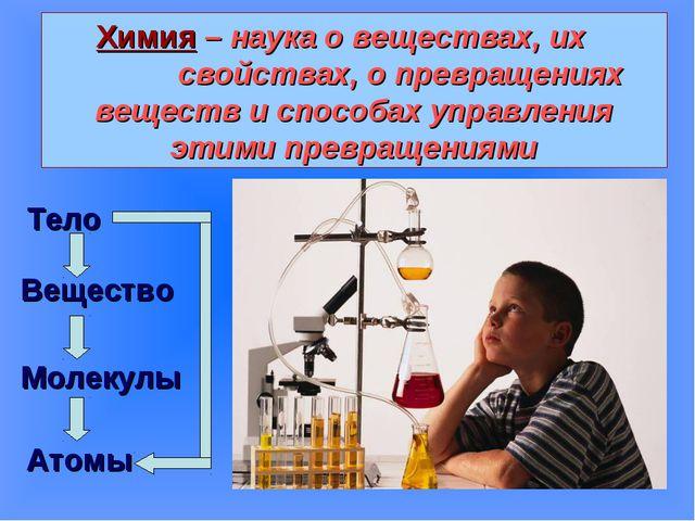 Химия – наука о веществах, их свойствах, о превращениях веществ и способах уп...