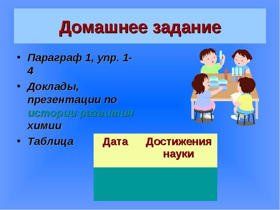 Домашнее задание Параграф 1, упр. 1-4 Доклады, презентации по истории развити...