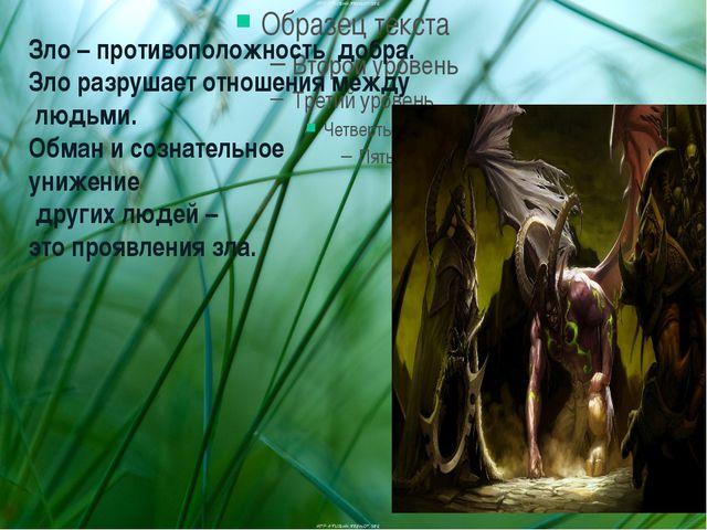 Зло – противоположность добра. Зло разрушает отношения между людьми. Обман и...
